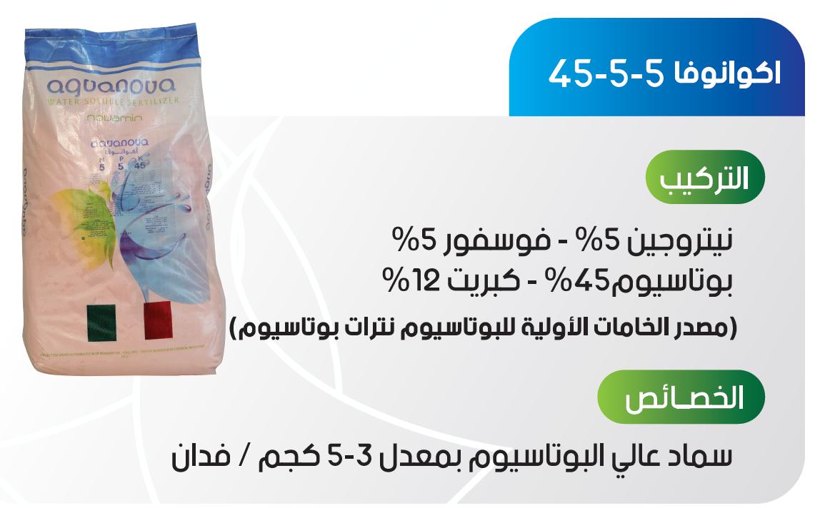 اكوانوفا5-5-45